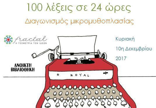 ✩ «100 λέξεις σε 24 ώρες» -Διαγωνισμός μικρομυθοπλασίας (✒ Ανακοινώθηκαν τα ονόματα των 50 διακριθέντων)
