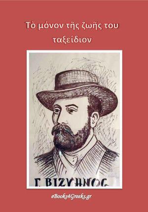 To_mono_tis_zois_tou_taxeidion_cover