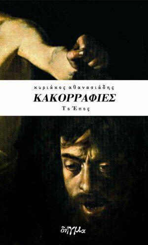 kakorrafies