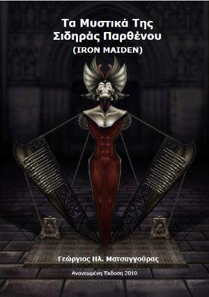 iron-maiden-ta-mystika-tis-sidiras-parthenou