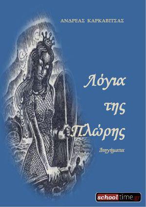 logia-tis-ploris