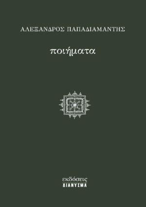 poems-papadiamantis