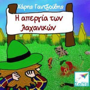 apergia-laxanikwn