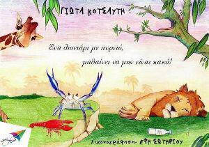 ena-liontari-me-pyreto