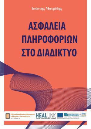 asfaseia-plhroforiwn-sto-diadiktyo