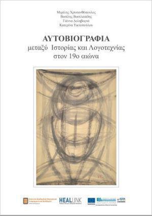 aytobiografia-metaksy-istorias-kai-logotexnias-ston-19-aiwna