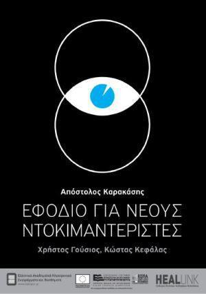 efodio-gia-tous-neous-ntokimanteristes