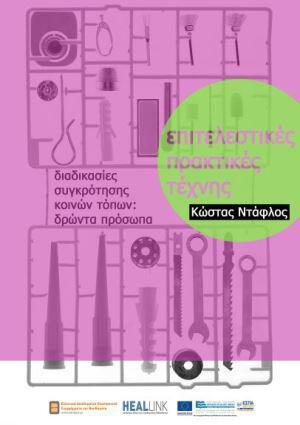 epitelestikes-praktikes-texnhs