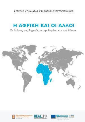 h-afrikh-kai-oi-alloi