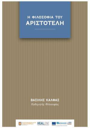 h-filosofia-toy-aristotelh
