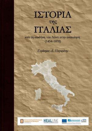 istoria-ths-italias