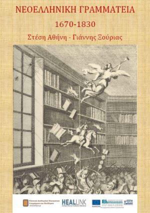 neollhnikh-grammateia-1670-1830