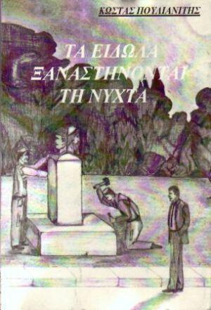 ta_eidwla_xanastinontai_ti_nyxta