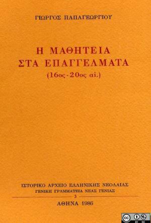 h-mathhteia-sta-epaggelmata