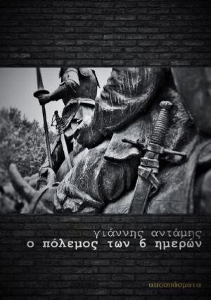 o-polemos-twn-6-hmerwn