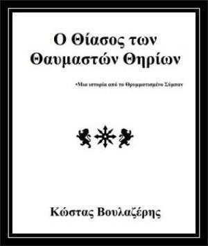 o-thiasos-twn-thaymastwn-thhriwn