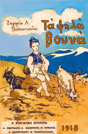 d7a091bd6ca «Τα ψηλά βουνά» του Ζαχαρία Παπαντωνίου – Αναγνωστικό Γ' Δημοτικού έτους  1918