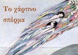 «Το χάρτινο σπέρμα» – Μυθιστόρημα της Κώστιας Κοντολέων