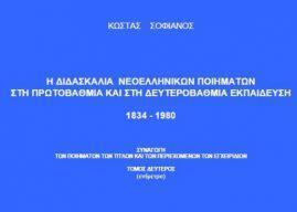 «Η διδασκαλία νεοελληνικών ποιημάτων στην Πρωτοβάθμια και Δευτεροβάθμια Εκπαίδευση (1834-1980)» – Δοκίμιο του Κώστα Σοφιανού