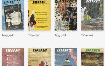 ... ✩ Ελεύθερα διαθέσιμα σε ψηφιακή μορφή 461 τεύχη του λογοτεχνικού  περιοδικού ΔΙΑΒΑΖΩ 0d27907dfb7