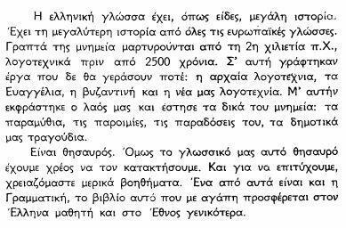 Νεοελληνική Γραμματική» του Μανόλη Τριανταφυλλίδη 63cde270814