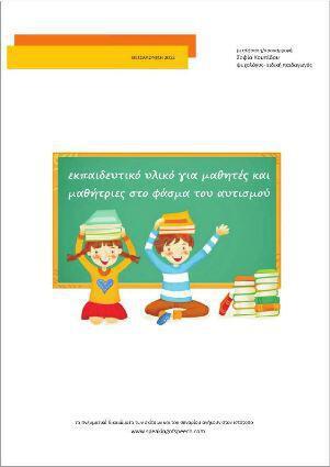 259c9b2daa «Εκπαιδευτικό υλικό για μαθητές και μαθήτριες στο φάσμα του αυτισμού»