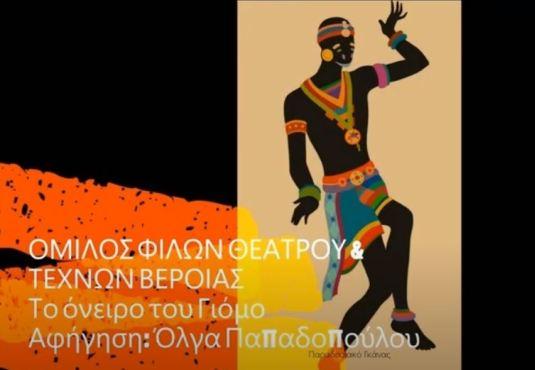 Το όνειρο του Γιόμο» - Παραδοσιακό παραμύθι της Γκάνας [✩audiobook] •  Ανοικτή Βιβλιοθήκη